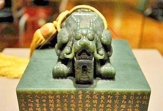 Cerrado temporalmente Museo del Jade