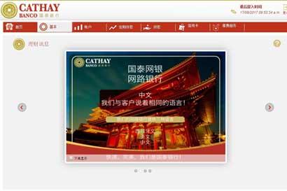 Banco Cathay habilitó un idioma más en su plataforma electrónica
